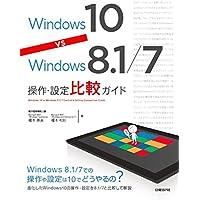 Windows 10 vs Windows 8.1/7 操作・設定比 較ガイト