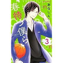 春待つ僕ら(3) (デザートコミックス)