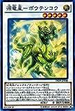 遊戯王/第9期/10弾/INOV-JP048SR 源竜星-ボウテンコウ【スーパーレア】
