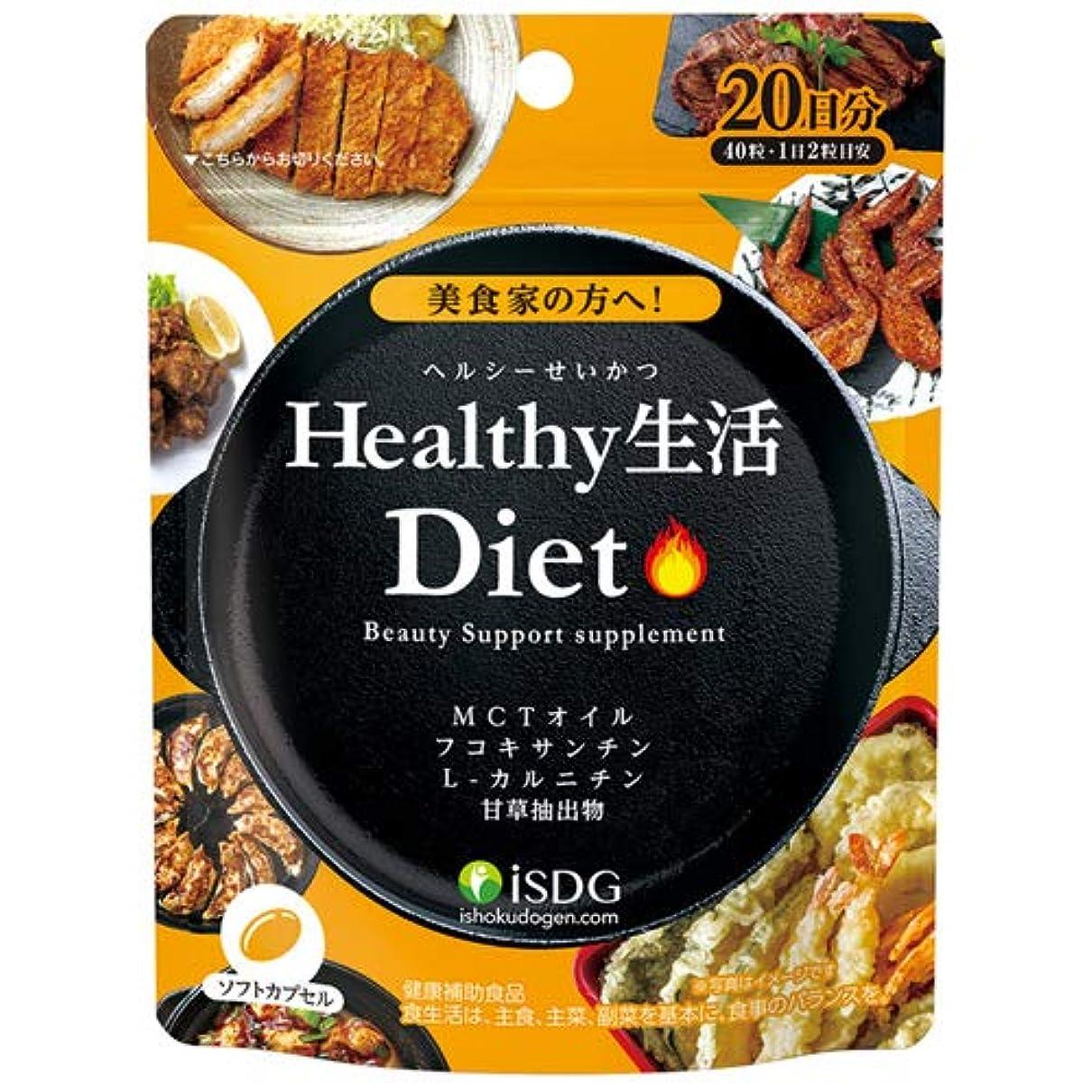 怠仮称奨励しますISDG 医食同源ドットコム Healthy生活Diet サプリメント [ MCTオイル フコキサンチン L-カルニチン 甘草抽出物 ] 40粒 20日分