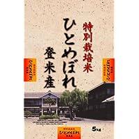 平成29年産 JAみやぎ登米 特別栽培米ひとめぼれ5kg