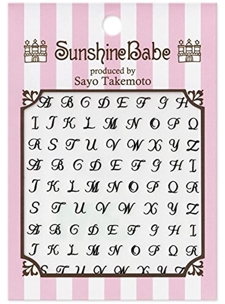素晴らしさしおれた八サンシャインベビー ジェルネイル  ネイルシール Sayo Style アルファベット1
