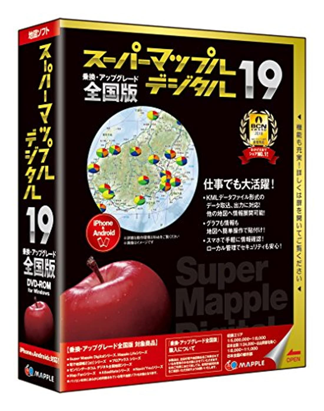 交差点開いた葉スーパーマップル?デジタル 19全国 乗換&アップグレード版
