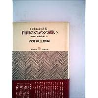 日本における自由のための闘い (1969年) (復初文庫)