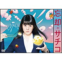 【Amazon.co.jp限定】忘却のサチコ DVD BOX