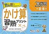 かけ算習熟プリント (単元別まるわかり! シリーズ2)
