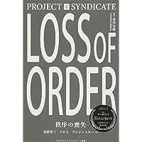 秩序の喪失 (プロジェクトシンジケート叢書)
