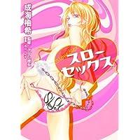 スローセックス(1) (デザートコミックス)