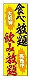 のぼり旗 食べ放題 飲み放題 (W600×H1800)