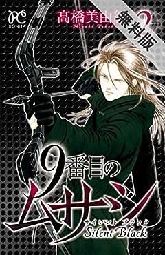 9番目のムサシ サイレント ブラック 2【期間限定 無料お試し版】 (ボニータ・コミックス)