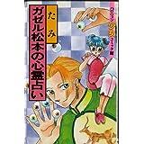 ガゼル松本の心霊占い (ハロウィン少女コミック館)