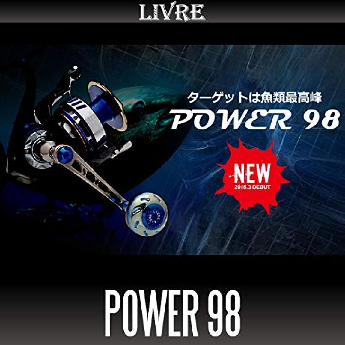 毒液熱帯のパッド【リブレ/LIVRE】 POWER 98 ジギング&キャスティングハンドル パワーハンドル