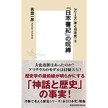 シリーズ<本と日本史>(1) 『日本書紀』の呪縛 (集英社新書)