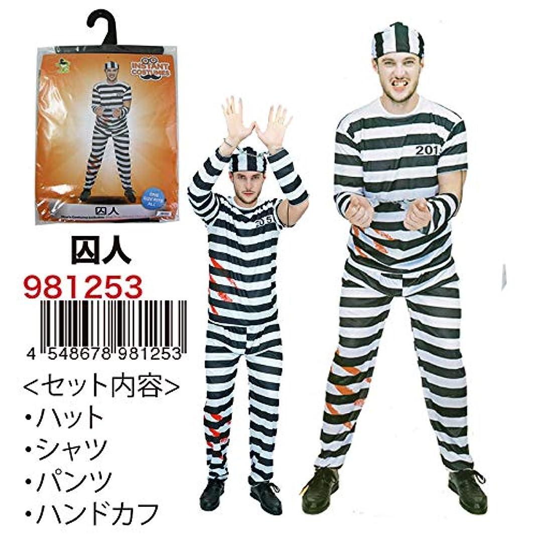 火薬デクリメント白鳥大人用コスチューム 囚人 着ぐるみ コスプレ メンズ 男 プリズナー