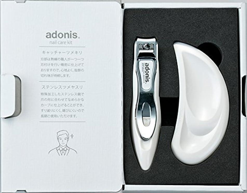 斧メキシコインペリアルアドニス(adonis) つめきり&つめやすりセット ホワイト