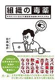組織の毒薬 サイバーエージェント副社長の社員にあてたコラム (NewsPicks Book)