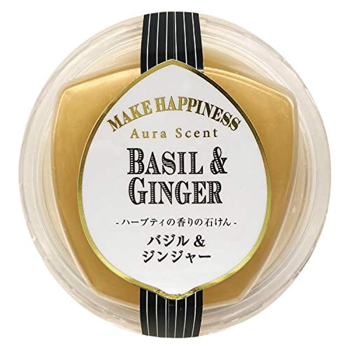 天井移植効率的ペリカン石鹸 オーラセント クリアソープ バジル&ジンジャー 75g