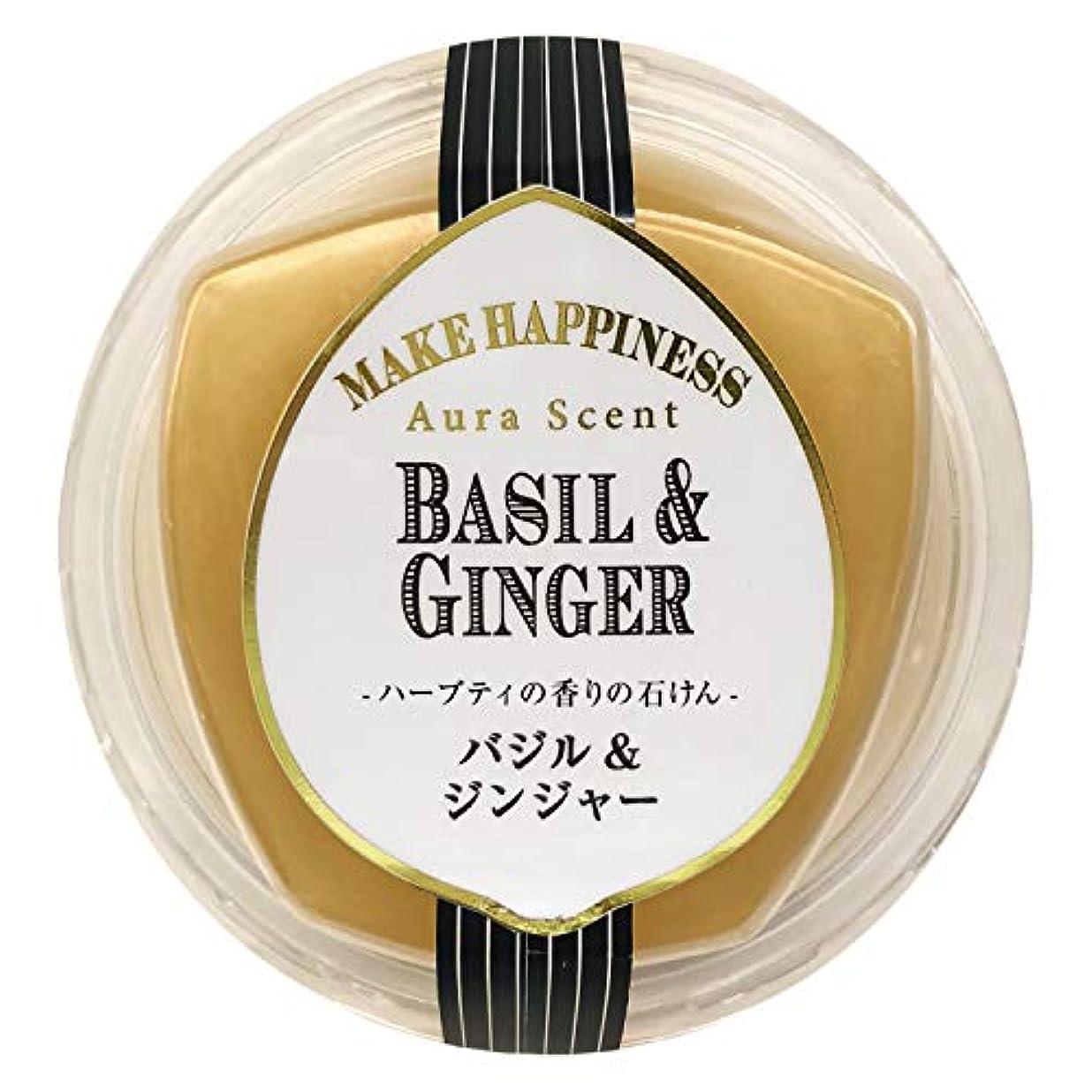 気づくなるバタフライお酢ペリカン石鹸 オーラセント クリアソープ バジル&ジンジャー 75g