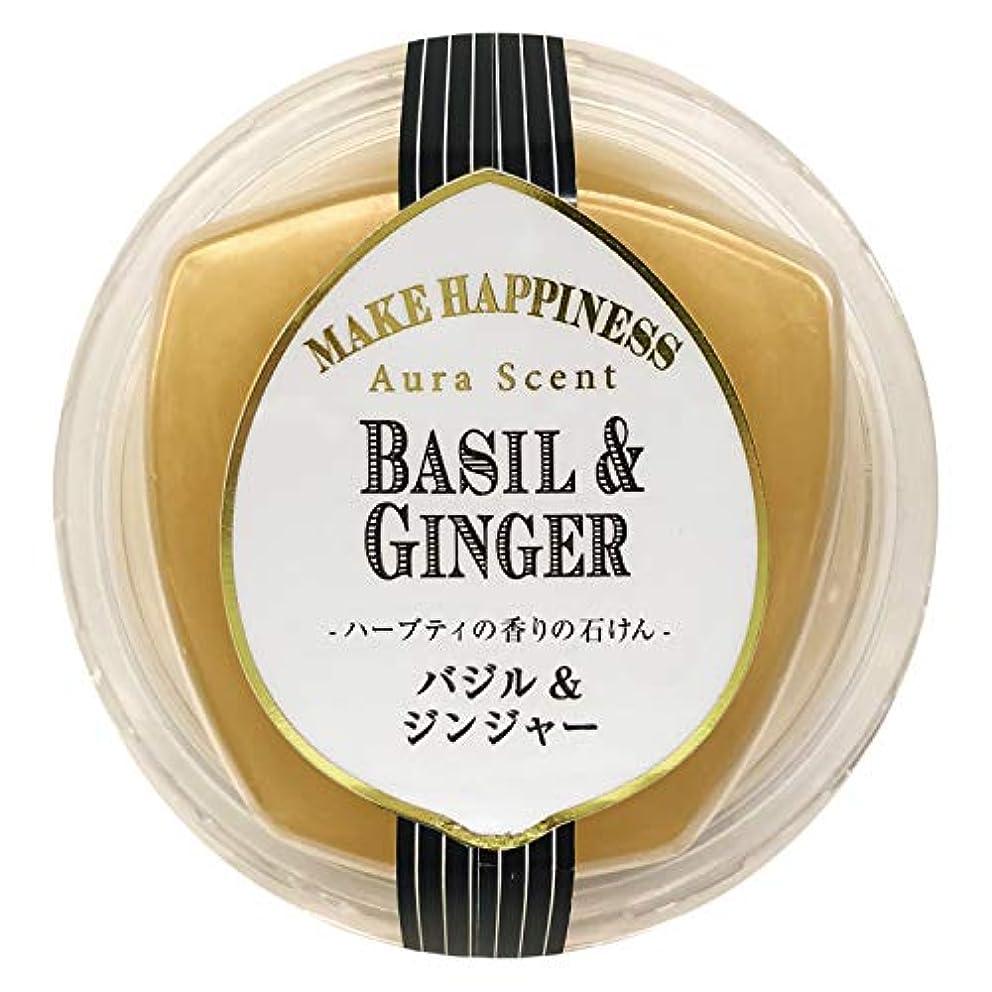 ペリカン石鹸 オーラセント クリアソープ バジル&ジンジャー 75g