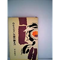わかりやすい文章の書き方 (1961年) (ミリオン・ブックス)