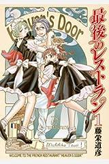 最後のレストラン 1巻 (バンチコミックス) Kindle版