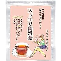 ダイエット茶 ダイエットティー [ 憧れスタイル - スッキリ美活茶 ]スリムの秘密 (ルイボス, プーアール, サラシア, 桑の葉) ティーバッグ (3g×24袋)