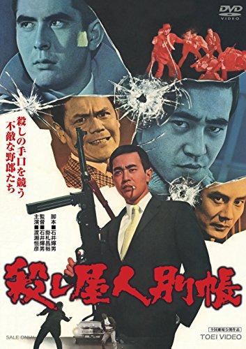 殺し屋人別帳 [DVD]