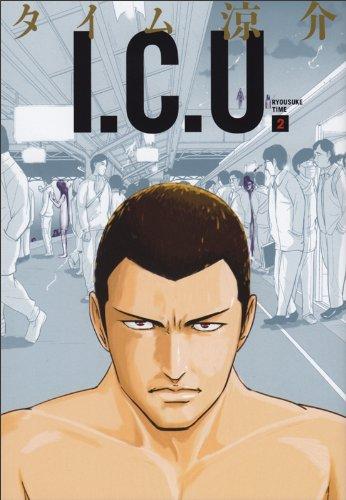 I.C.U. 2巻 (ビームコミックス)の詳細を見る