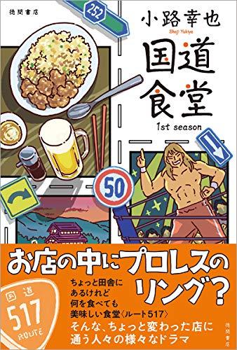 国道食堂 1st season (文芸書)