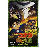 名探偵コナン 業火の向日葵 (小学館ジュニア文庫)