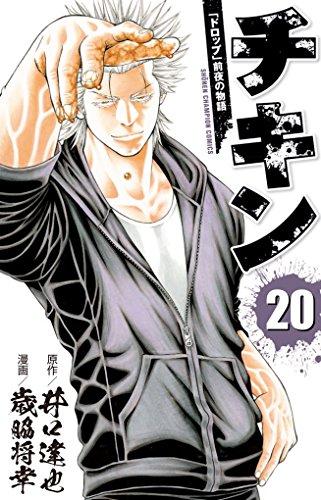 チキン 「ドロップ」前夜の物語(20): 少年チャンピオン・コミックス