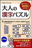 ボケない、認知症にならない! 大人の漢字パズル
