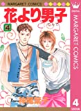 花より男子 4 (マーガレットコミックスDIGITAL)