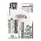 環 vol.58 〈特集〉「匠」とは何か (学芸総合誌・季刊『環――歴史・環境・文明』)