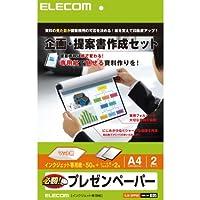 ELECOM フォルダー付プレゼンペーパー インクジェット専用 マット紙 50枚入り EJK-SPP50