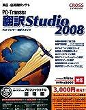 PC-Transer翻訳スタジオ 2008 プロフェッショナル 優待版