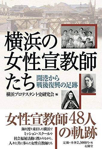 横浜の女性宣教師たち: 開港から戦後復興の足跡