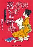 落ちぬ椿~上絵師 律の似面絵帖~ (光文社文庫)