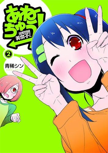 あねちゅう!溺愛悶絶美奈子さん 2 (BUNCH COMICS)の詳細を見る