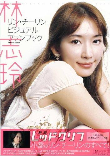 林志玲ビジュアルファンブック―映画レッドクリフオフィシャル・・・