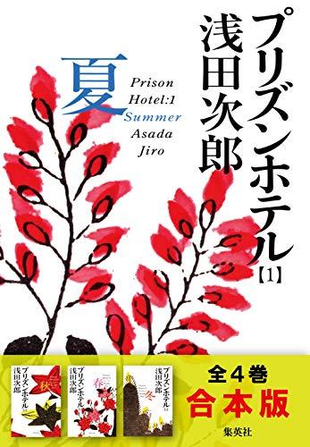 【合本版】プリズンホテル 夏・秋・冬・春 (集英社文庫)