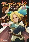 デュアン・サーク 2〈6〉勇者への道〈下〉 (電撃文庫)