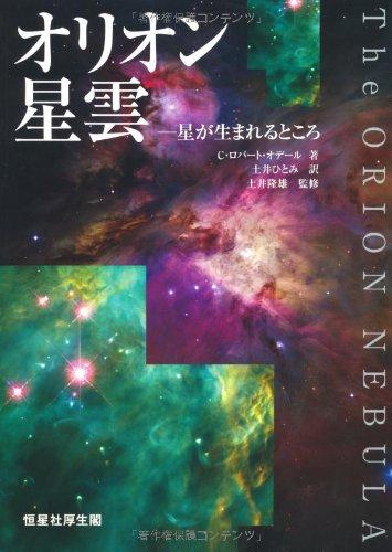 オリオン星雲―星が生まれるところの詳細を見る