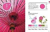 和のきれいな配色 キーカラーで選べる配色見本アイデア帖 画像