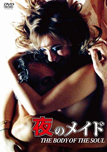 夜のメイド [DVD]