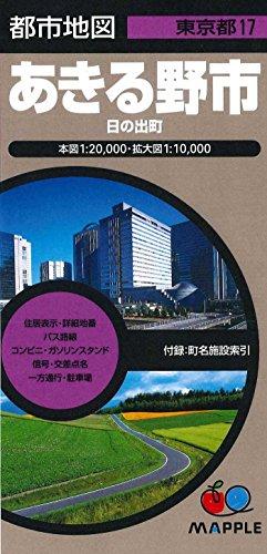 都市地図 東京都 あきる野市 日の出町 (地図 | マップル)