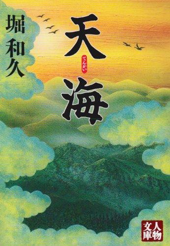 天海 (人物文庫)