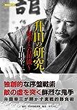 升田の研究~鬼手と石田流~ (将棋連盟文庫)
