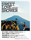 SWEET LOVE SHOWER 2016 2016年12月号 [雑誌] (EYESCREAM増刊)
