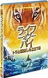 ライフ・オブ・パイ/トラと漂流した227日 2枚組ブルーレイ&DVD (初回生産限定) [Blu-ray] 画像